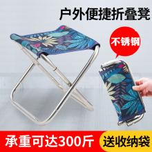 全折叠th锈钢(小)凳子li子便携式户外马扎折叠凳钓鱼椅子(小)板凳