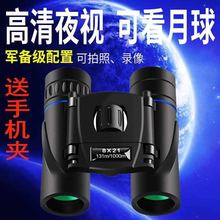 演唱会高清1th00高倍双li外线手机拍照微光夜视望远镜30000米
