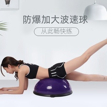瑜伽波th球 半圆普li用速波球健身器材教程 波塑球半球