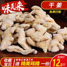 干姜250g干姜个老干姜片白姜均th13(小)黄姜li包香料批�l