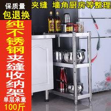 不锈钢th25cm夹li架长60厨房落地宽20墙角架窄缝间隙收纳