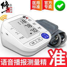 修正血th测量仪家用li压计老的臂式全自动高精准电子量血压计