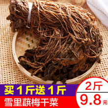 老宁波th 梅干菜雪li干菜 霉干菜干梅菜扣肉的梅菜500g