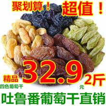 白胡子th疆特产吐鲁fe混合四色葡萄干500g*2袋提子干果零食包
