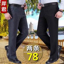 爸爸裤th春秋季西裤fe筒中老年的男士休闲裤中年男裤外穿男装