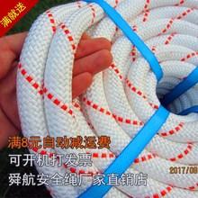 户外安th绳尼龙绳高ma绳逃生救援绳绳子保险绳捆绑绳耐磨