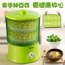 黄绿豆th发芽机创意ma器(小)家电豆芽机全自动家用双层大容量生