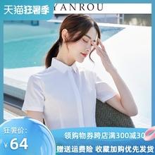 白衬衫女短袖职业气质2021夏薄款正th15工作服ik烫白色衬衣