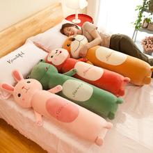 可爱兔th长条枕毛绒me形娃娃抱着陪你睡觉公仔床上男女孩