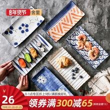 舍里 th式和风手绘me陶瓷寿司盘长方形菜盘日料煎鱼盘