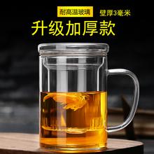 加厚耐th玻璃杯绿茶me水杯带把盖过滤男女泡茶家用杯子