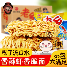 老乡方th面亚特兰食hd香酥虾干吃面35克50包整箱袋包邮