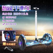 智能自th衡电动车双mi8-12平衡车(小)孩成年代步车两轮带扶手杆