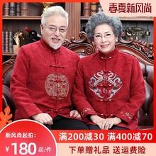 情侣装th装男女套装mi过寿生日爷爷奶奶婚礼服老的秋冬装外套
