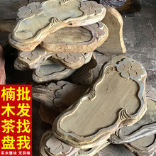 缅甸金th楠木茶盘整ne茶海根雕原木功夫茶具家用排水茶台特价