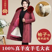 羊皮羊th派克服外套ne体尼克服大衣保暖内胆女士妈妈装冬季