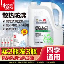 标榜防th液汽车冷却ne机水箱宝红色绿色冷冻液通用四季防高温