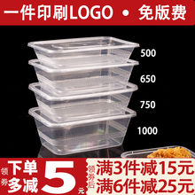 一次性th料饭盒长方ne快餐打包盒便当盒水果捞盒带盖透明