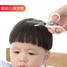 FaSthLa家用宝ew理发平剪牙剪头发的刘海剪刀宝宝美发打薄剪刀