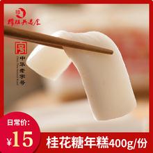 穆桂英th花糖年糕美od制作真空炸蒸零食传统糯米糕点无锡特产