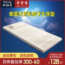 泰国乳胶床垫学生宿舍0.th9m打地铺od1.2m米床褥子加厚可防滑