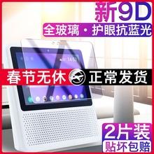 (小)度在thair钢化od智能视频音箱保护贴膜百度智能屏x10(小)度在家x8屏幕1c
