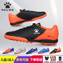 卡尔美KELME足球鞋男女宝宝(小)学生th15F碎钉od比赛训练鞋子