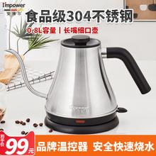 安博尔电热水壶家用不锈钢0.8电th13壶长嘴od茶烧水壶3166L