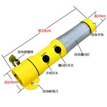 包邮 汽th1多功能安od锤 车用安全锤 手电筒 四合一救生锤