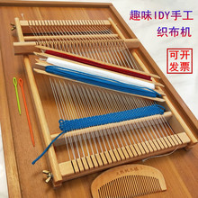 幼儿园儿童手工th织板器工具od生diy毛线材料包教玩具