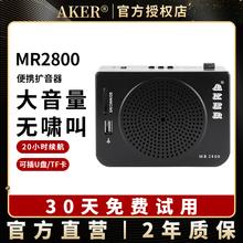 AKEth/爱课 Mor00 大功率 教学导游专用扩音器