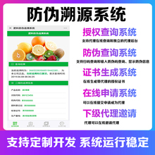 微商防th授权农产品os维码软件追溯一物一码代理查询系统源码