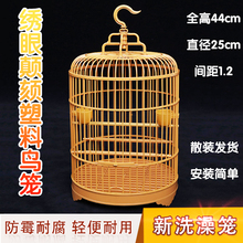 新式AthS塑料组装os子芙蓉相思金青(小)洗澡笼配件