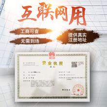 代办理电th1个体工商pa公司营业执照/抖音企业店铺注册认证用
