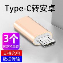 适用tthpe-c转pi接头(小)米华为坚果三星手机type-c数据线转micro安