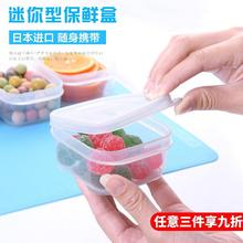 日本进th冰箱保鲜盒pi料密封盒迷你收纳盒(小)号特(小)便携水果盒