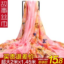 杭州纱th超大雪纺丝pi围巾女冬季韩款百搭沙滩巾夏季防晒披肩