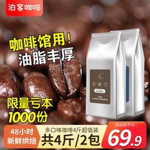 4斤! 咖啡豆意款特浓精th9无糖浓缩pi啡粉可现磨1kg*2量贩装
