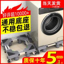 洗衣机th座通用置物pi移动万向轮垫高海尔冰箱脚架托支架防滑