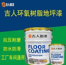 工厂自th平水泥地面pi耐磨防水地板漆 吉的智漆