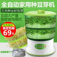 家用全th动发芽机种pi双层大容量种果蔬机生芽机