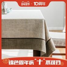 桌布布艺田园th款棉麻风简po布长方形餐桌布椅套椅垫套装定制