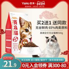 YaHth/亚禾成猫po00g1斤无谷深海鱼肉蓝猫英短营养增肥发腮