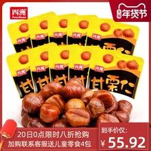 四洲有th板栗仁甘栗qug*10包坚果休闲零食即食去壳甜油熟制