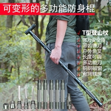 多功能th型登山杖 qu身武器野营徒步拐棍车载求生刀具装备用品