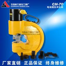 槽钢冲孔机chth60 70qu孔机铜排冲孔器开孔器电动手动打孔机器