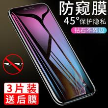 苹果防窥膜11/12/pro钢化th13iphqu/6/7/8/plus水凝膜m