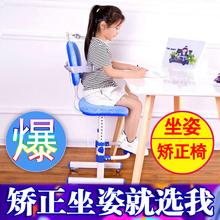 (小)学生th调节座椅升qu椅靠背坐姿矫正书桌凳家用宝宝学习椅子
