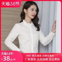 纯棉衬th女长袖20qu秋装新式修身上衣气质木耳边立领打底白衬衣
