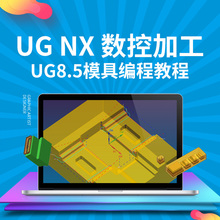 UGNX8.5数控加th7教程ugqu教程ug教程建模视频教程模具设计